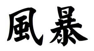 chinese-symbol-for-crisis